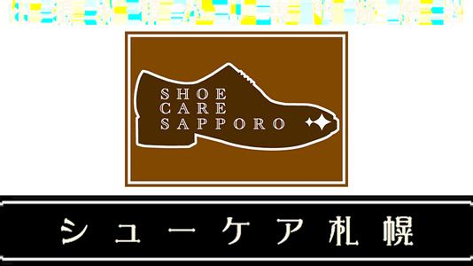 シューケア札幌